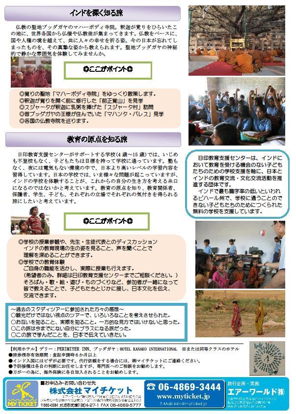 世界遺産ブッダガヤと教育視察ツアー裏