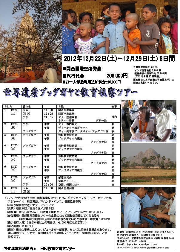 世界遺産ブッダガヤと教育視察ツアー